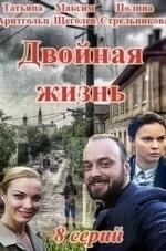 Максим Щеголев и фильм Двойная жизнь