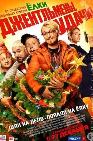 Гоша Куценко и фильм Джентльмены, удачи!