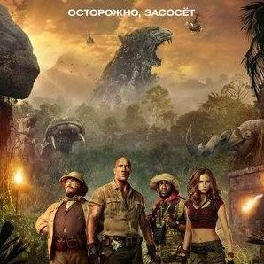 кадр из фильма Джуманджи: Зов джунглей