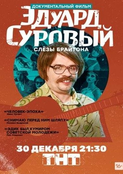 Михаил Боярский и фильм Эдуард Суровый. Слезы Брайтона (2019)