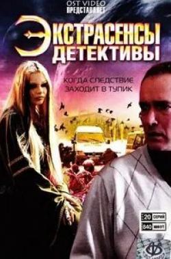 кадр из фильма Экстрасенсы-детективы