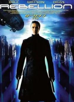 кадр из фильма Эквилибриум
