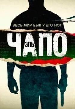 кадр из фильма Эль Чапо