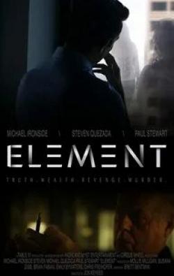 кадр из фильма Элемент