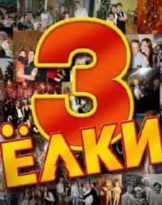 Стартовали съемки комедии Елки-3