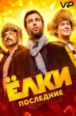 Иван Ургант и фильм Елки Последние (2018)