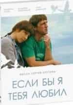 Владимир Гусев и фильм Если бы я тебя любил