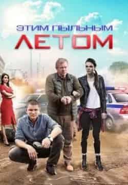 Вадим Андреев и фильм Этим пыльным летом