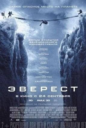 кадр из фильма Эверест