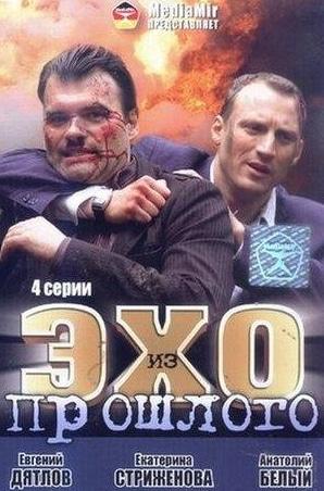 Екатерина Стриженова и фильм Эхо из прошлого