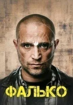 кадр из фильма Фалько
