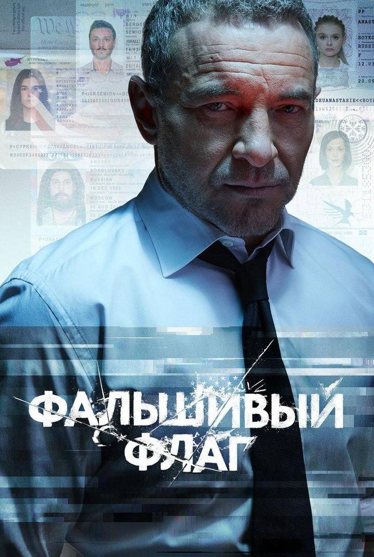 Александр Соколовский и фильм Фальшивый флаг (2021)