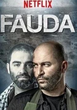 кадр из фильма Фауда