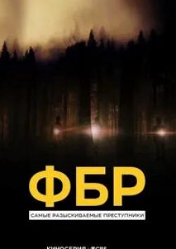 кадр из фильма ФБР: Самые разыскиваемые преступники