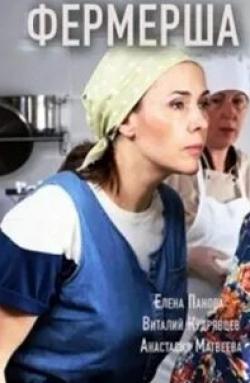 кадр из фильма Фермерша