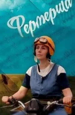 Екатерина Травова и фильм Фермерша (2021)