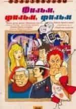 Георгий Вицин и фильм Фильм, фильм, фильм