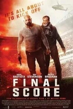 Пирс Броснан и фильм Финальный счёт (2018)