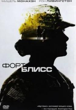 кадр из фильма Форт Блисс