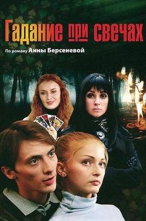 Анатолий Лобоцкий и фильм Гадание при свечах (2010)