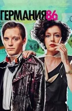 кадр из фильма Германия 86