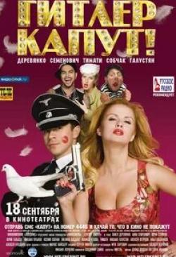 Ксения Собчак и фильм Гитлер капут!