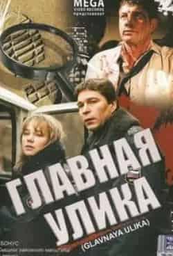 Николай Чиндяйкин и фильм Главная улика
