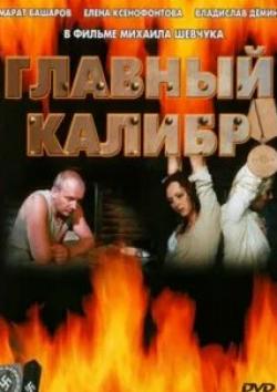Елена Ксенофонтова и фильм Главный калибр (2006)
