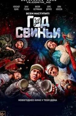 Юлия Александрова и фильм Год свиньи (2018)