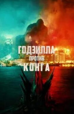 кадр из фильма Годзилла против Конга