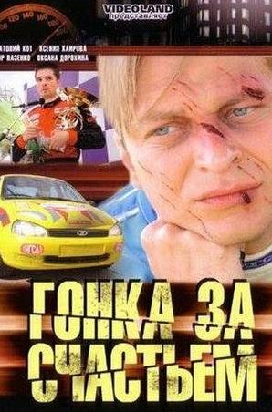 Александр Самойлов и фильм Гонка за счастьем (2007)