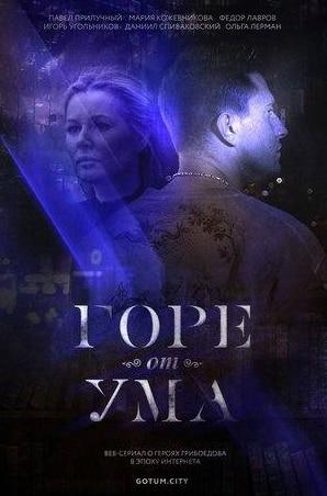 Екатерина Васильева и фильм Горе от ума (2000)