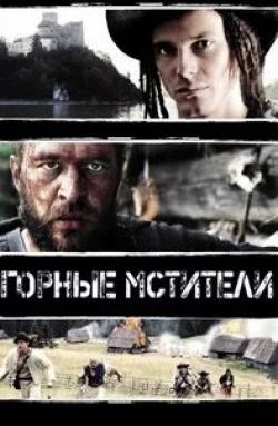 кадр из фильма Горные мстители