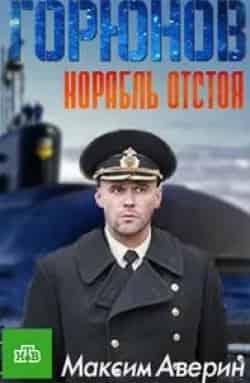 Ярослав Бойко и фильм Горюнов 2 (2020)