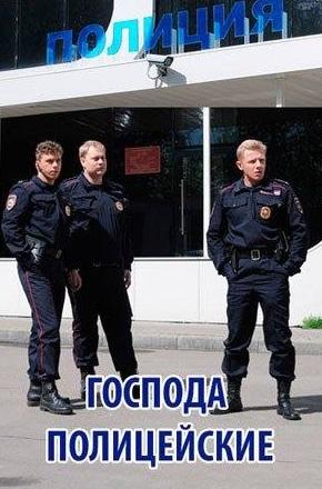 кадр из фильма Господа полицейские