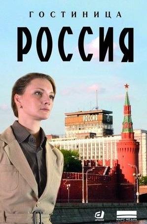 кадр из фильма Гостиница «Россия»
