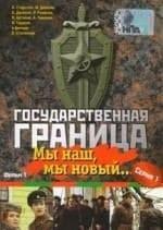 Игорь Старыгин и фильм Государственная граница Фильм 1-й. Мы наш, мы новый...