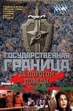 Игорь Старыгин и фильм Государственная граница Фильм 2-й: Мирное лето 21-го года, 1-я часть