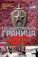 Игорь Старыгин и фильм Государственная граница Фильм 4-й: Красный песок, 1-я часть