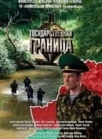 Игорь Старыгин и фильм Государственная граница Фильм 4-й. Красный песок