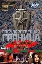 Игорь Старыгин и фильм Государственная граница Фильм 6-й. За порогом победы
