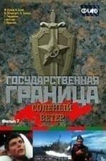 Игорь Старыгин и фильм Государственная граница Фильм 7-й: Соленый ветер, 1-я часть