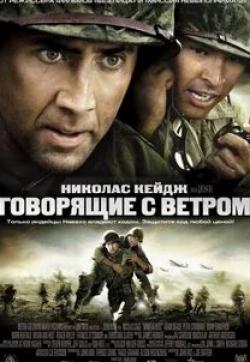 кадр из фильма Говорящие с ветром
