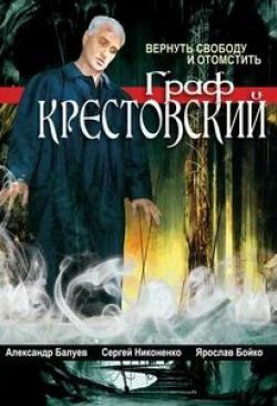 кадр из фильма Граф Крестовский