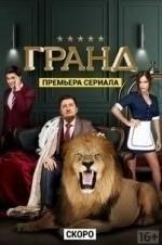 Михаил Тарабукин и фильм Гранд