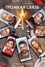 Алексей Демидов и фильм Громкая связь