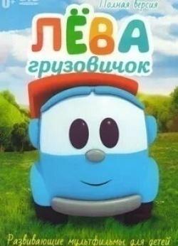 кадр из фильма Грузовичок Лева