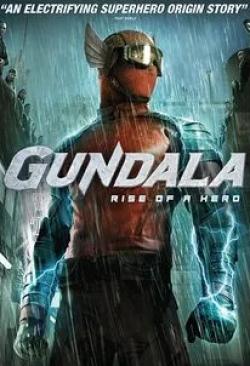 кадр из фильма Гундала