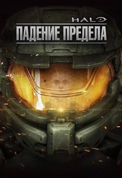 кадр из фильма Halo: Падение предела