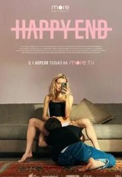 кадр из фильма Happy End